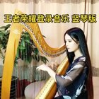 #音乐##王者荣耀#竖琴版是不是很柔美的感觉🤔来说说你们本命英雄的经典台词!