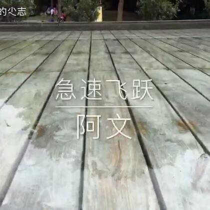 【卡】 深圳急速飞跃跑酷 - 阿文 #美拍运动季##跑酷#