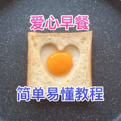 爱心吐司早餐,你们想吃吗?#when i was young##美食#