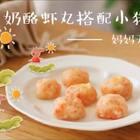 鲜美的虾肉包裹着香浓的芝士,都是妈妈爱的艺术品。妈妈的爱,不用大声说出来! #艺起打call下厨房#