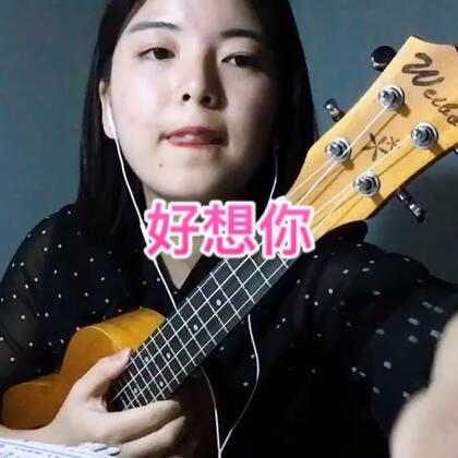 DAY43-2017年11月2日《好想你》cover 四叶草 #U乐国际娱乐##尤克里里弹唱##宇星儿100天计划#