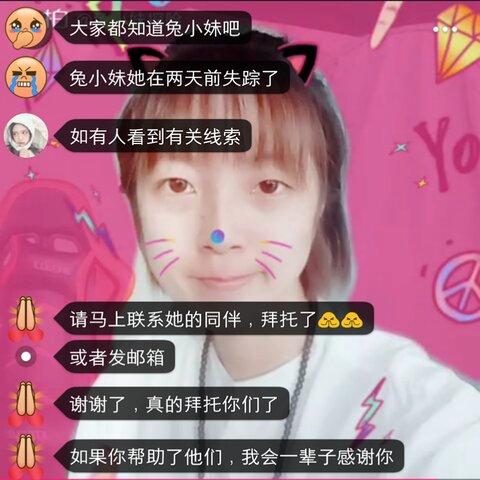 【猫玖大人灬℡美拍表情文】在10月30号的晚上,兔小妹在玩灵...