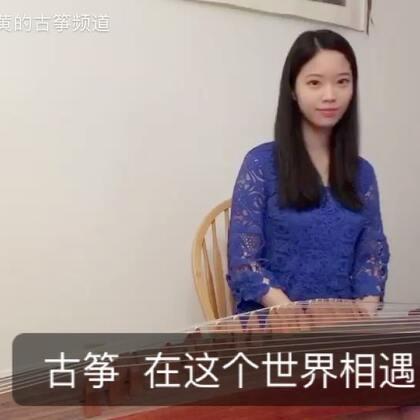 【古筝独奏】大鱼海棠主题曲--在这个世界相遇 原唱:陈奕迅#音乐##
