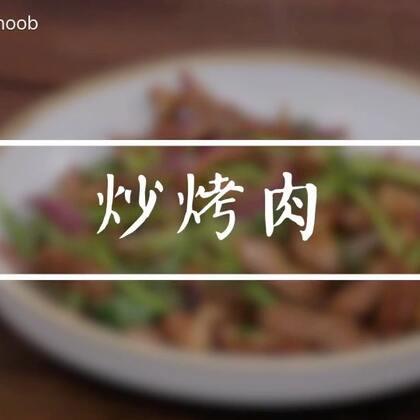 下饭下酒的#炒烤肉#,不用炭火也能做~趁热吃吧,等不及了#美食#