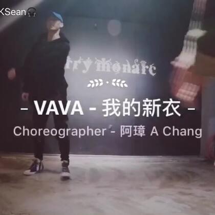 👹Hiphop👹這次回台灣一個禮拜,跟我師父大哥阿璋錄了一小段,一個30分鐘排練,然後就錄了🤤🤤🤤然後一直輪流放槍,錄爆多次哈哈哈,希望大家喜歡這首Vava我的新衣~~#vava我的新衣##美拍有嘻哈##街舞hiphop#
