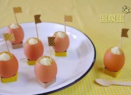 作为一个吃蛋爱好者,无论是煎蛋、水煮蛋、蛋羹,都极其美味。😍那么你喜欢吃温泉蛋吗?会做吗?有没有看过日本人是怎么做温泉蛋的?来看看吧~😜#美食##我要上热门##宵夜#