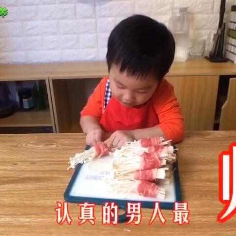 【云朵瑶🍀美拍】#美食#麻辣肥牛金针菇卷,小宝今...