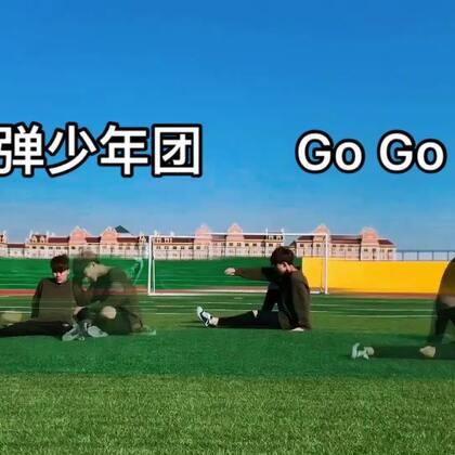 #防弹少年团gogo##舞蹈##mp x#人数不够后期凑!一人分饰七角的影分身卖萌版《go go》!谢谢给我做影分身の術的@小小术的礼物