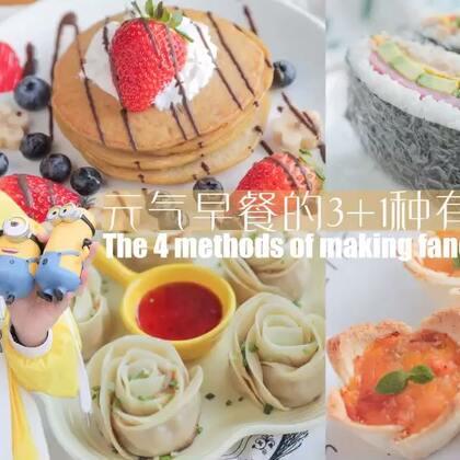 嘿!想元气满满一整天吗?那就来吃元气早餐吧~🍳这期小鹿来教大家做4款好吃又营养的早餐,充满能量的迎接美好的新一天吧!💛(超级福利:转赞评中抽3位热情的童鞋,平分666现金红包!💰)#美食##厨娘物语#