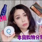 #美妆##购物分享##什么值得买#@时尚频道官方账号 @美拍小助手 本周购物分享来一波!