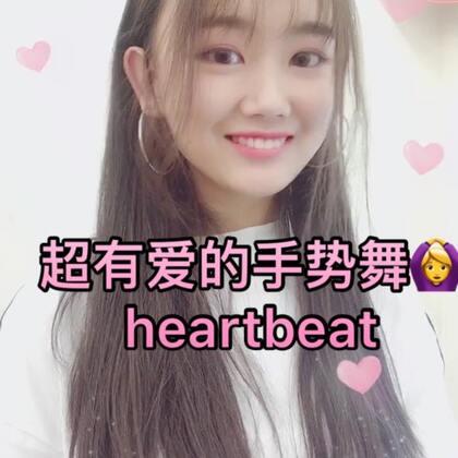 #《heartbeat》#胖安出来卖萌了🙈 赞了亲亲你😘#有戏##手势舞#
