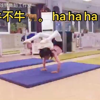 #舞蹈##运动##宝宝#