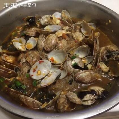 #美食##我要上热门##花甲粉丝#这道我最爱的美食分享给我最爱的粉丝们,花甲粉丝😂煮久了肉肉被我煮掉了,所以看上去全是壳😜简单易学,来来来点赞😘😘😘