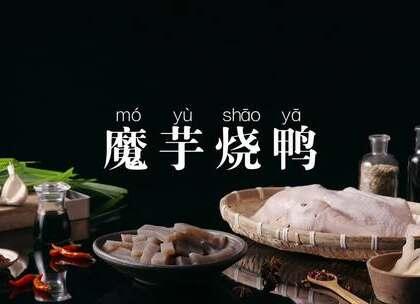 #魔芋烧鸭#秋冬天,鸭子该怎样吃?#美食#