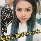 #我想买部iphoneX# 嗷嗷 一睁眼破40W了超开心啊!!让我想想福利👉👈 谢谢你们长这么好看还关注我 啵叽😚