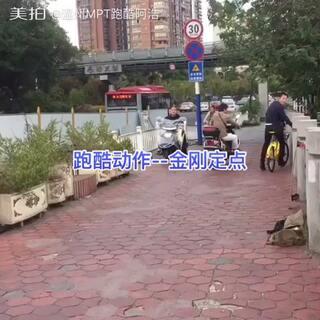 跑酷动作之金刚定点#我要上热门@美拍小助手##美拍运动季##温州MPT跑酷#