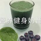 #运动##美拍运动季##日志#今天要跟朋友们分享一种对健身有效的營养奶昔。所需的材料有:蓝莓,小菠菜,蛋白粉,青藻粉和杏仁奶。这奶昔最适合在运动后半小时内的黄金时段饮用。它含有充足的蛋白质,丰富的维生素和抗氧化剂。除了能补充体力,它还能有效的修复在运动时受损的肌肉。不妨试试😃