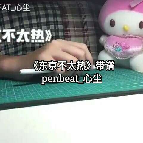 penbeat penbeat东京不太热 带谱子 最近好 音乐视频 penbeat 心尘的