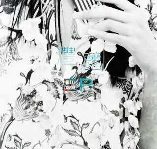 """超模团在EP雅莹的""""灃薗""""中与你浪漫约会,游园所见,草长莺飞二月天,拂堤杨柳醉春烟。三三两两结伴踏青的少女迷醉在氤氲小雨中,面颊泛红,巧笑倩兮"""