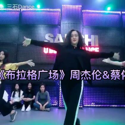 完整版的发一个 🎵#周杰伦##蔡依林#《布拉格广场》#舞蹈#