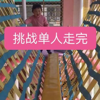 #宝宝成长记#这是去年跳跳2岁的时候😜第一次怕的不要不要🙈后面就胆大了‼️任何事情不去尝试永远不会知道自己是可以做到的‼️加油⛽️宝贝#宝宝挑战##宝宝在游乐场#