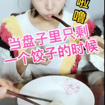 #我要上热门##美拍小助手##搞笑#当盘子里只剩一个饺子的时候,必须是我们吃货的,幸好我下手快,点赞啦😘😘😘😘(非原创,在热门看到的)