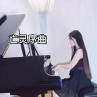 #音乐##亡灵序曲#觉得好听别忘记给我小爱心~💕