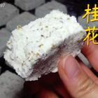 金秋桂语#桂花糕#是中国特色传统小吃,做法简单,美味爽口😋@玩转美拍 @美拍小助手