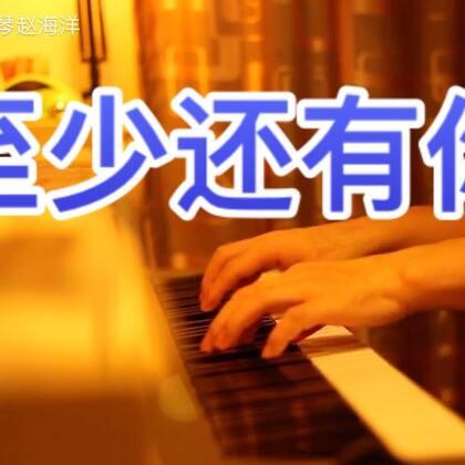 (至少还有你)夜色钢琴曲 赵海洋钢琴演奏版 微博:夜色钢琴赵海洋 公众号:夜色钢琴曲#U乐国际娱乐#