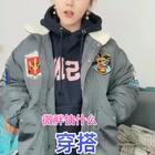 双11还等什么 韩大哥衣服微信:tancong101010 三个10⭕️#穿秀#
