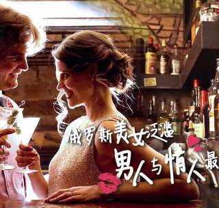 """俄罗斯情侣约会最佳地 #hi走啦# 男人共享""""第1任妻子""""成为普遍现象😱#我要上热门##旅游#"""