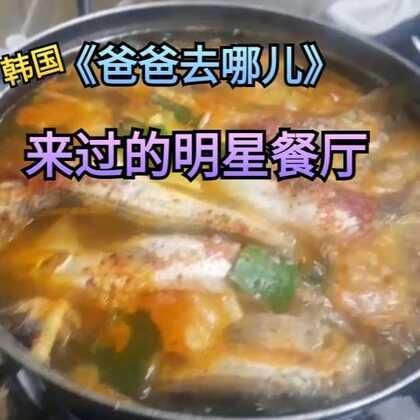 韩国《爸爸去哪儿》来过的一家餐厅,这家餐厅店面不大,但很多明星来过,最有名的就是这个我又叫不出名字的鱼😂😂😂只在这个季节才最好吃,满满的鱼宝宝😂😂地址就在韩剧《鬼怪》拍摄地附近#美食##韩国美食##韩国##日志##我要上热门@美拍小助手##旅游#