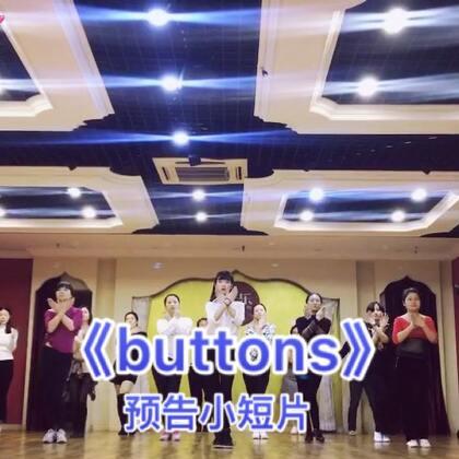 #舞蹈##buttons#小小的预告一下,本周跟新~😊#舞蹈练习室版#