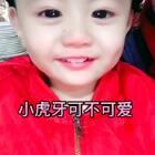 #宝宝最暖笑容#么么哒爱你们