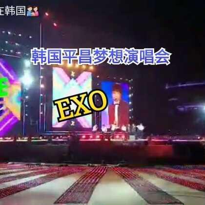 韩国平昌梦想演唱会,我老公录了一段EXO的,屏幕没有拉大,因为拉大了上传到美拍你们只看得到四方格了,看过直播的都知道,茜茜站的位置是离舞台最近的了,所以看不清人的,咱就听下歌吧😂😂😂#exo##韩国明星##韩国##我要上热门@美拍小助手##日志#