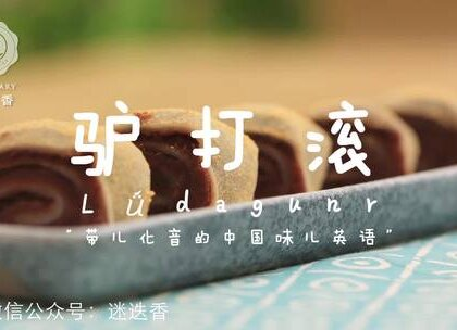 红糖糍粑吃腻了,教你做驴打滚,软糯香甜,比红糖糍粑做法还简单!年的北京,小巷里卖吃的老头儿支起木架子摆上方木盒子,然后掀开那块盖布,把蒸熟了的黄米面包上豆沙馅儿,再在黄粉里滚一滚,刚做好便被小孩子们抢了去。吃的那东西便叫驴打滚儿。#卷出来的美味##美食##我要上热门#