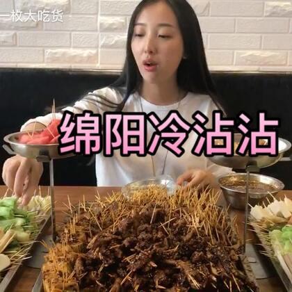 #吃秀#好多人都喜欢看我吃冷沾沾,今天又去录了一次,其实经常吃,只是很少录😄绵阳人举手?觉得有食欲的举手?😄@美拍小助手