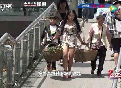 """卖菜阿婆艰难负重 云南彝族姑娘为她挑起扁担❤ 一位卖菜阿婆挑着重担步履维艰,正在费力地爬上天桥。看到这个场景,来自红河的彝族姑娘主动帮忙 :""""我来帮您挑吧。"""" 虽然穿着高跟鞋有些不便,但她却直接挑起担子并送到终点。看完好赞!👍"""