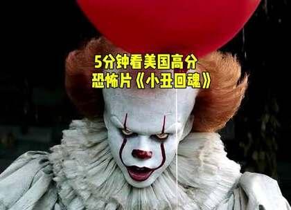 当所有童年阴影集合到一起!居然有点好笑…5分钟看懂美国恐怖片票房冠军《小丑回魂》(下) 想看上集的可以戳 #菊长带你见世面#~#搞笑##我要上热门#
