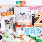 两周年❤福利❤大放送,总共准备了价值3万,376份礼物给你们,美拍,微博👉https://weibo.com/u/5686734198 双平台都抽取。关注,转发@ 一位好友即可参与哦😊#美食##吃秀#