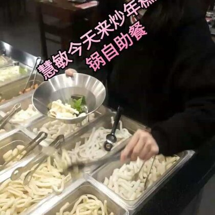 慧敏今天的日常2017 11 08 吃炒年糕火锅自助餐 #美拍小助手##我要上热门##吃秀#