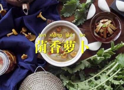 #菌香萝卜#一根萝卜做两道菜,简单又高级。#美食##冬日美食#