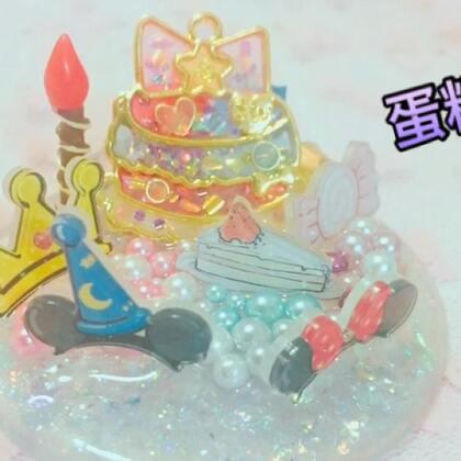 #手工##我和我的奶油皇后##diy另类创意手作#这么晚更新惊不惊喜,哈哈哈,其实是我看错时间了😂😂😂可爱的生日蛋糕摆件送给十一月生日的宝宝们,生日快乐啊🎉🎉🎁🎁