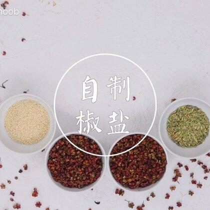 你以为椒盐里只有花椒和盐吗?今天就来学学在家#自制椒盐#吧~#美食#