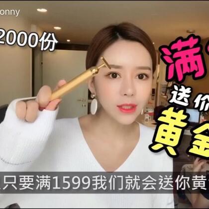 史上最大福利! 耐心有限的直接跳到1分40秒吧! 【虫虫美妆点】11.11 0点上新.店铺戳:http://shop.m.taobao.com/shop/shop_index.htm?shop_id=156920993