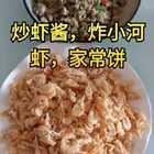 #美食##家常菜##热门#炒虾酱,炸小河虾,家常饼,黑米粥。