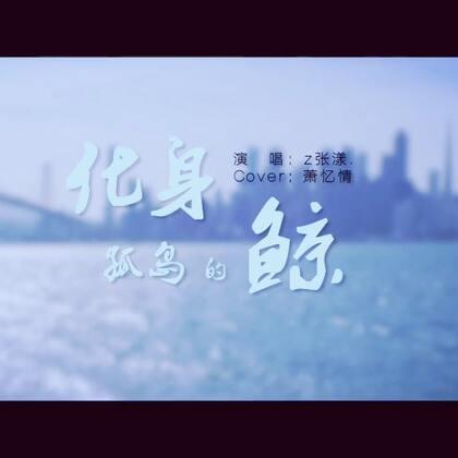 《化身孤岛的鲸》人生第一次翻唱加上MV不算特别完美,今后我会继续努力,关注点赞转发评论,抽取三个红包 感恩所有人❤️#音乐##翻唱##我要上热门#