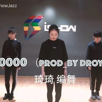新舞《80000》,有种不一样的心情。@Apple🍎_IshowJazz @皮皮💰_IshowJazz #舞蹈##帅琦编舞##南京ishow#