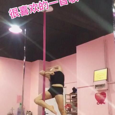 【珊莉妮美拍】#钢管舞##舞蹈##矜持#失败时给自...
