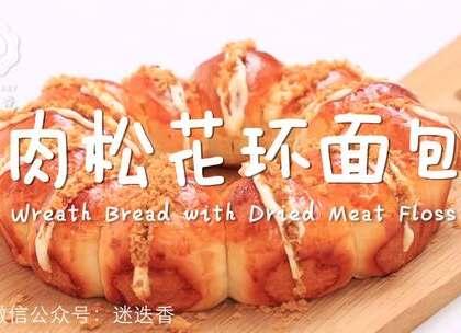 一招教你学会爆红花环面包,满口都是肉松奶油!烤好后,在光滑油亮的面包胚上划好口子,填满奶油和肉松,一口下去,顺滑的奶油包裹着的肉松显得更为鲜香松软,配上烤好的面包,还没回过神,已经快吃完了...#卷出来的美味##美食##我要上热门#